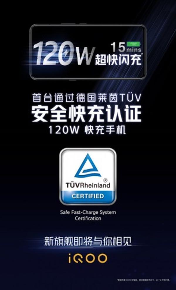 iQOO 5预热视频外观曝光:双曲面屏+120W快充