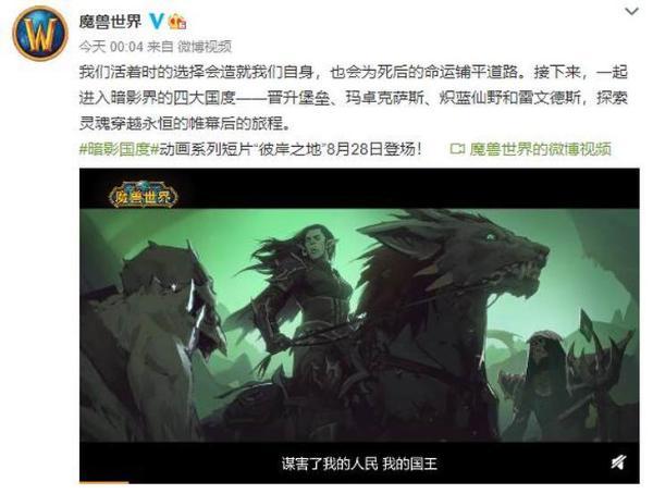 《魔兽世界》发布动画短片宣传片段