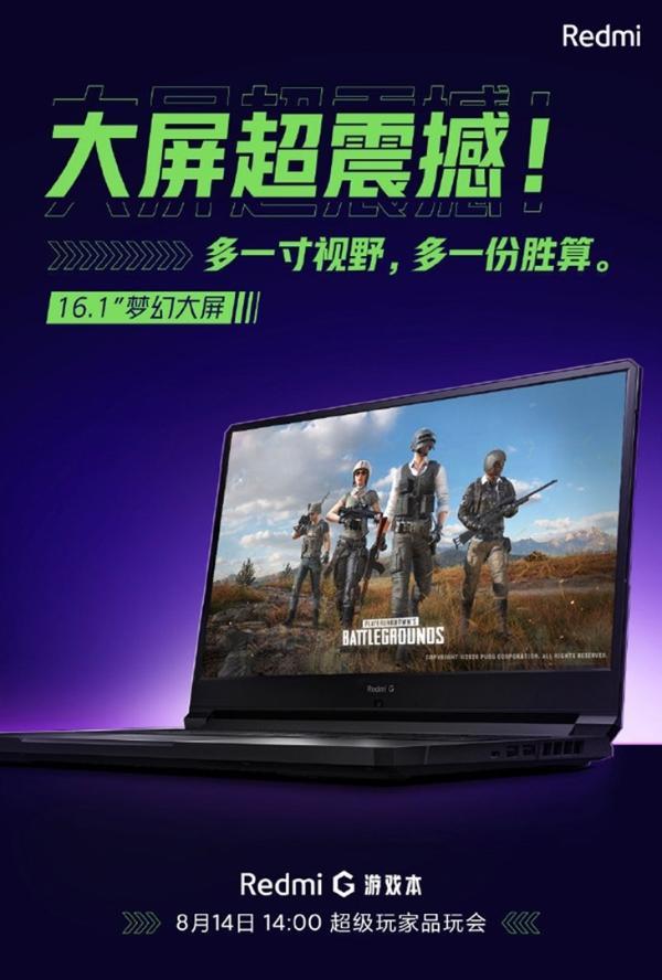 Redmi G游戏本海报曝出:高色域大屏+电竞级高刷