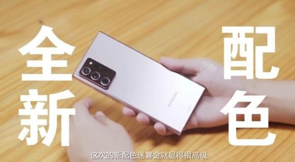 三星Galaxy Note 20系列国行发布:7399元起,另有新配色