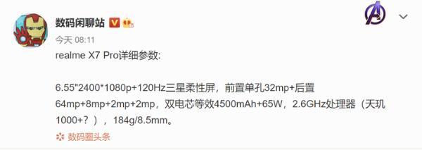 直指红米K30U?Realme X7详细参数曝光
