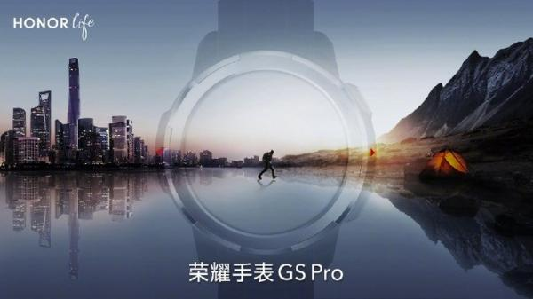 官宣:荣耀手表GS Pro即将发布