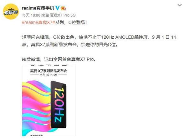 realme真我X7系列公布,9月1日发布
