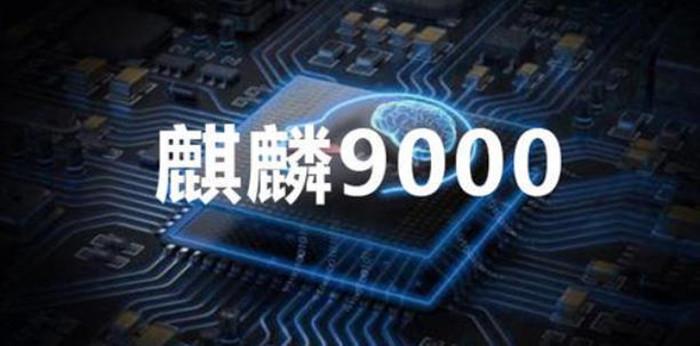 华为Mate40国行版将于10月22日发布 录像功能将有重大提升