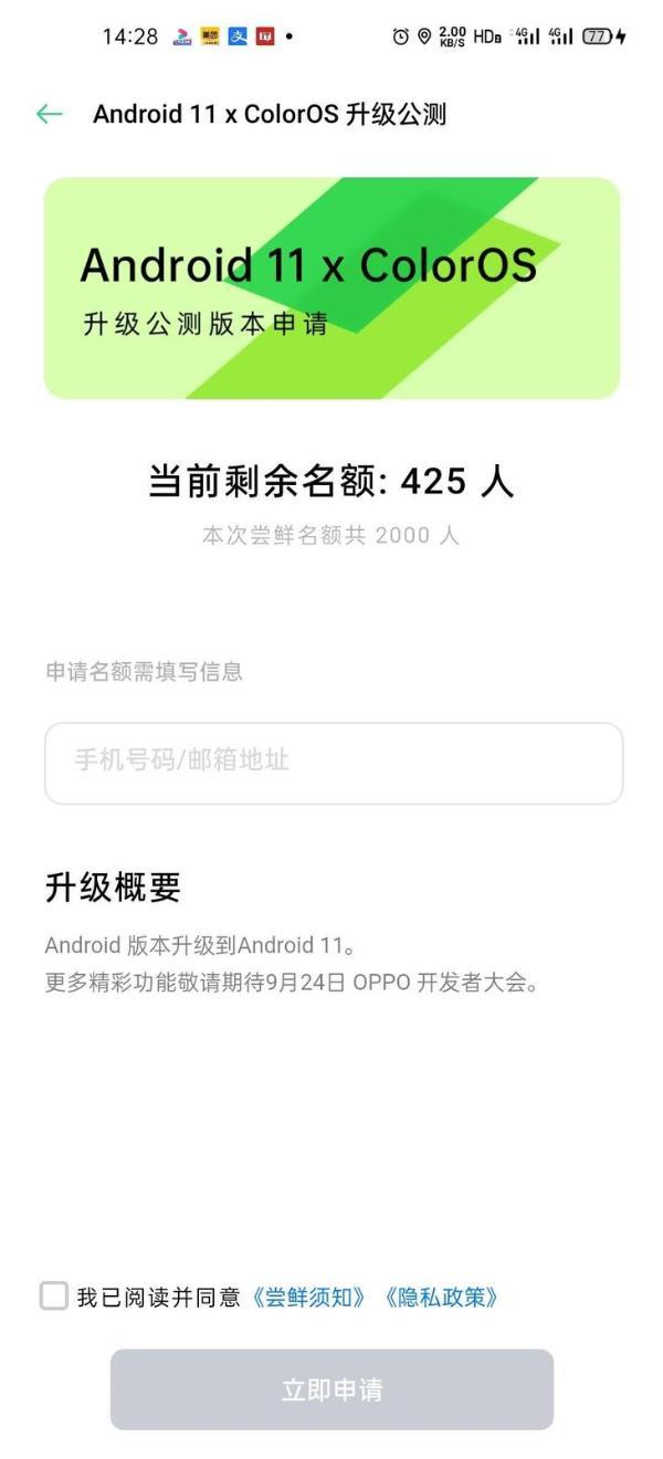 OPPO开启基于安卓11的ColorOS公测版招募