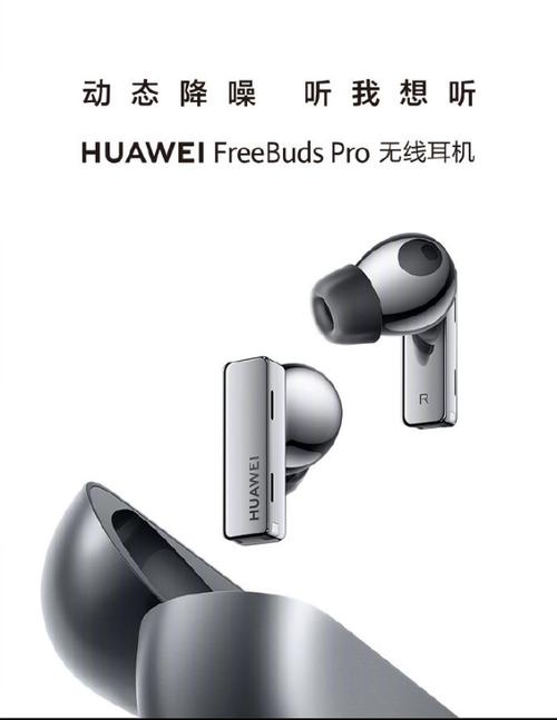 华为FreeBuds Pro发布:动态降噪tws耳机