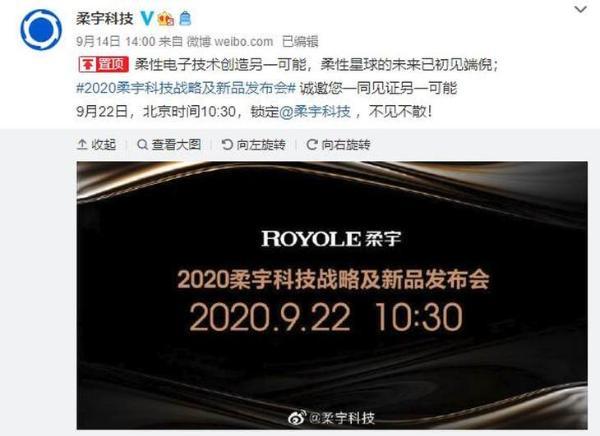 柔宇宣布将推出国产新一代柔性折叠屏手机