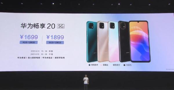 千元5G华为畅享20发布 5000毫安大电池三天一充