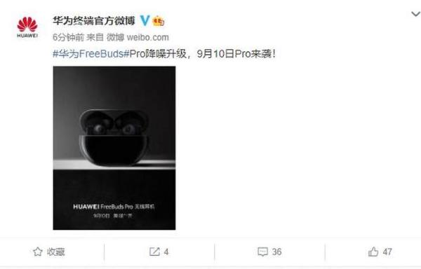华为FreeBuds pro亮相 采用入耳式设计
