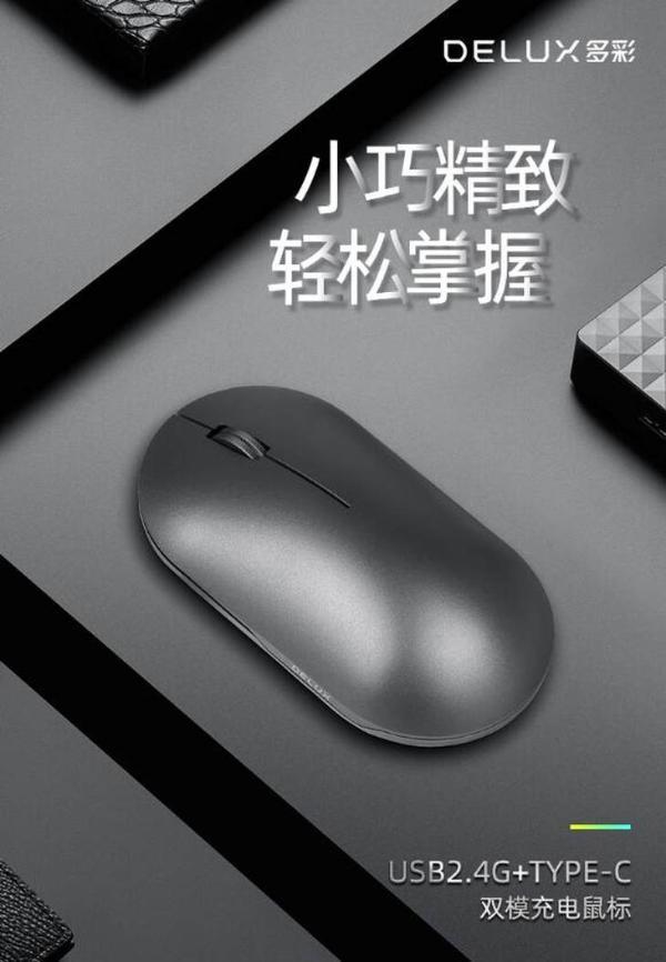 多彩发布双模无线鼠标 可调DPI 静音微动