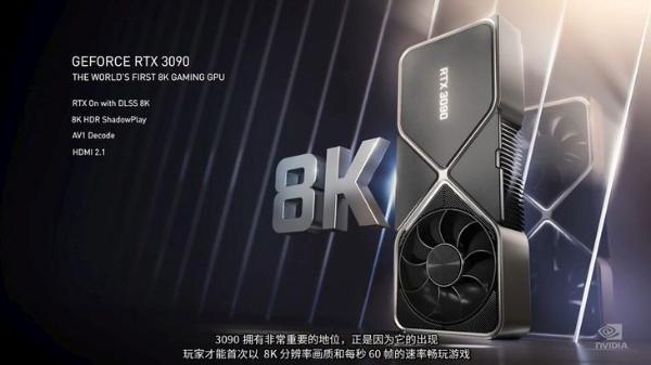 英伟达RTX 30系显卡发布:性能翻倍,价格惊喜!