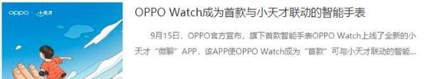 OPPO开发者大会情报总结,更多重磅消息就要推出!