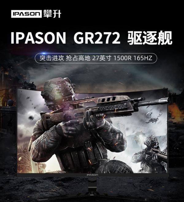 165Hz刷新率!攀升GR272显示器只卖999