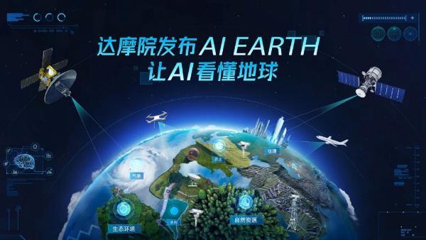看懂地球每一寸土地变化,阿里达摩院发布AI EARTH