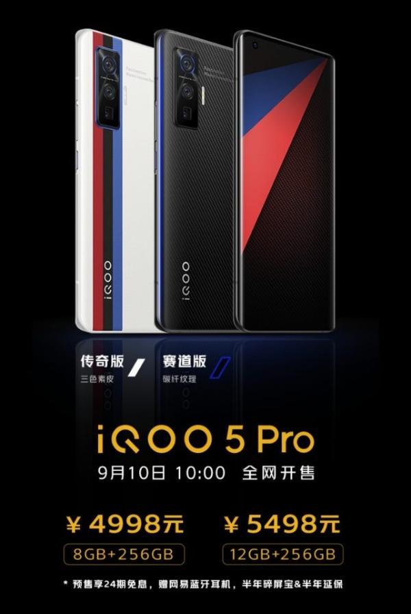 iQOO 5 Pro 10号开售,充满电仅15分钟