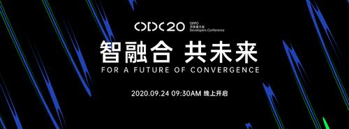 OPPO开发者大会将发布ColorOS 11,功能抢先看