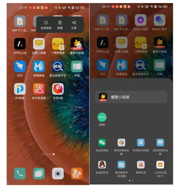 OPPO开发者大会将发布ColorOS11,系统抢先看