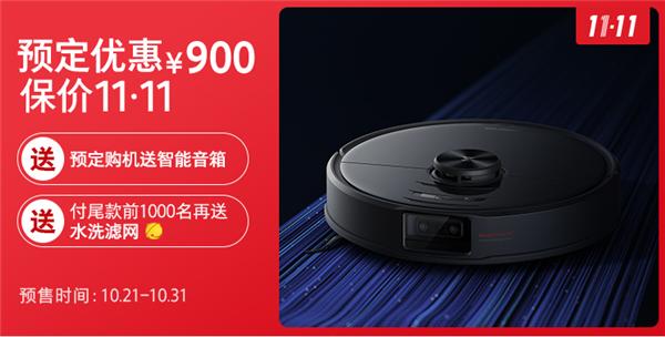 立省900元!石头扫地机器人T7 Pro双十一预定火热开启