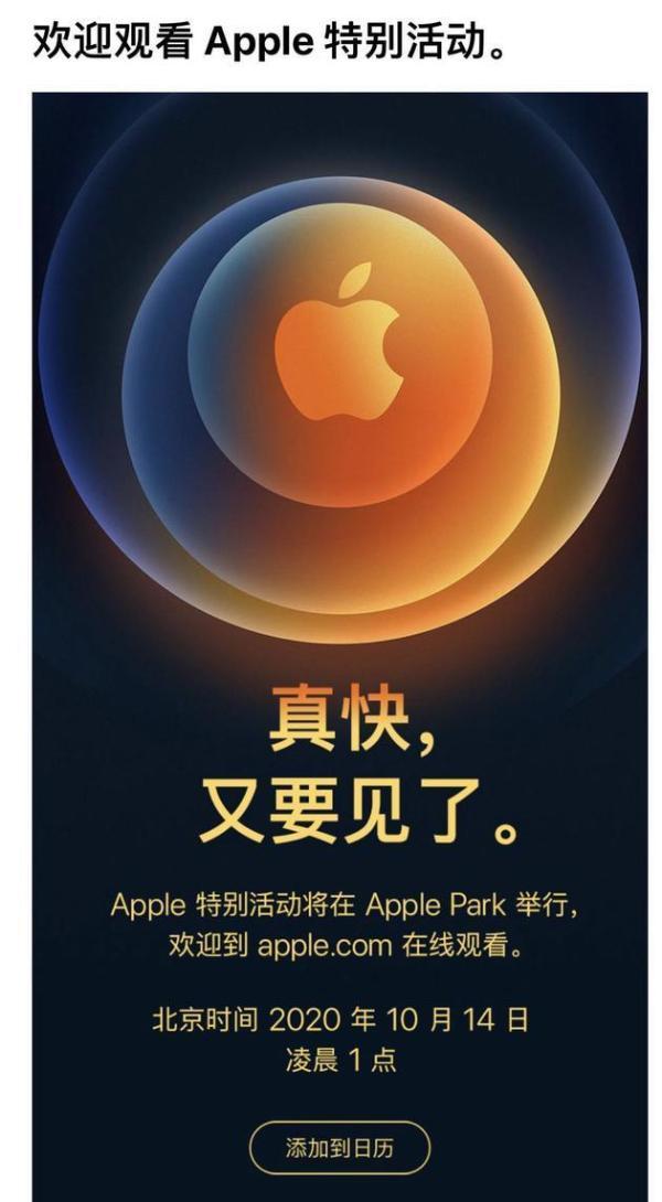 最新价格曝光 苹果iPhone12系列即将发布