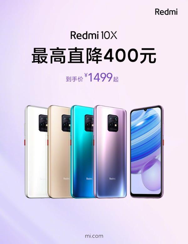 优秀的千元游戏手机 Redmi 10X 售价1499元起
