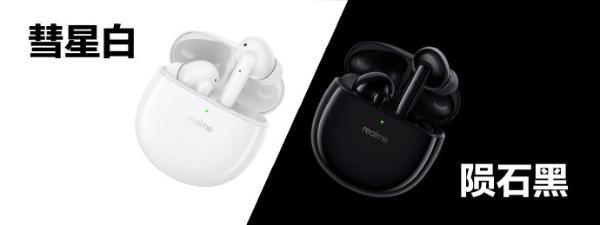 realme真我BudsAir Pro无线降噪耳机发布:定制S1主动降噪芯片,449元