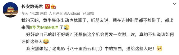华为Mate40系列预约首日太火爆 网曝:已成鞋圈尖货