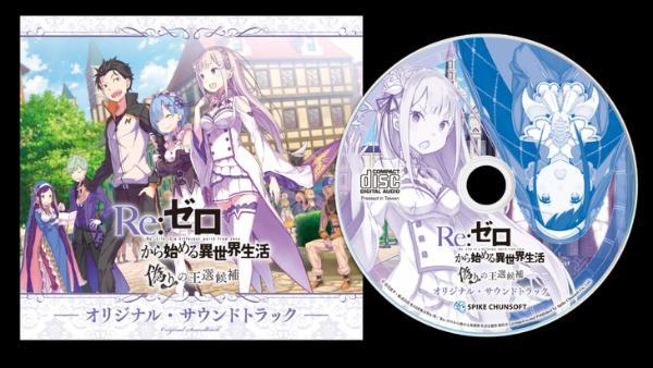 《Re:从零开始的异世界生活》中文版预购特典公开