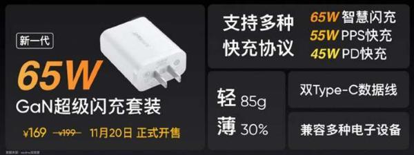 真我Q2系列手机发布,998元起,最高65W闪充