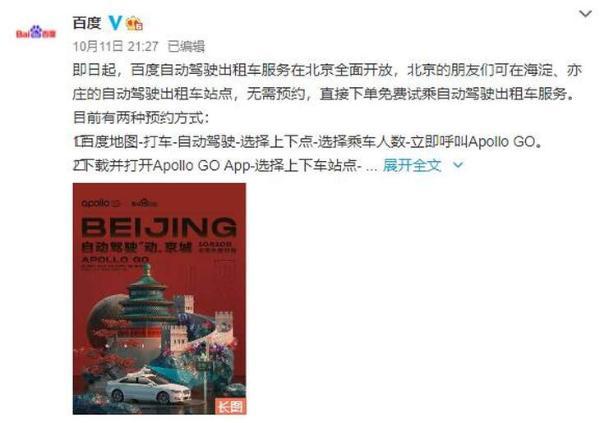 百度自动驾驶出租车服务在北京全面开放