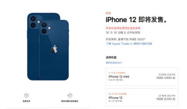 iPhone 12系列国行售价公布:最低5499元,最高11899元