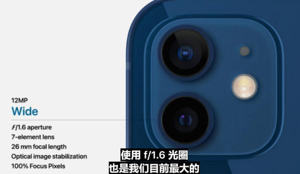 苹果发布会解读:这一次的iPhone 12真香