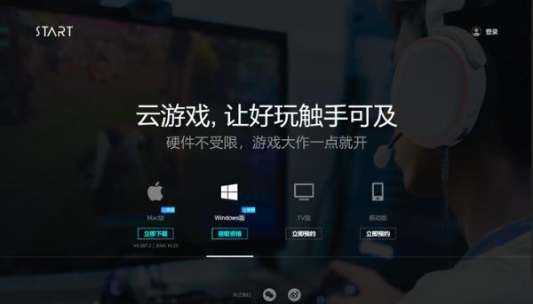 腾讯云游戏Mac版开启公测,可畅玩游戏大作