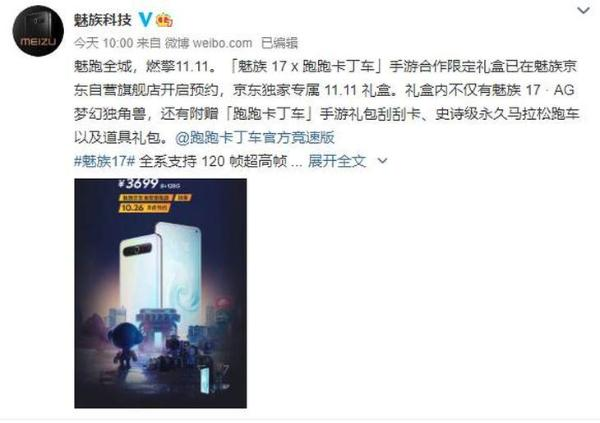 魅族17推出跑跑卡丁车联名版礼盒