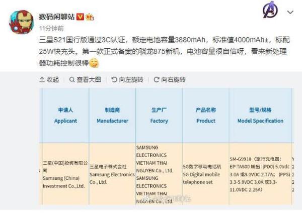 三星S21国行版通过3C认证 配备骁龙875