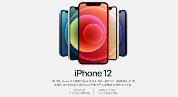 iPhone 12/12 Pro今晚开启预购 预约人数已超百万