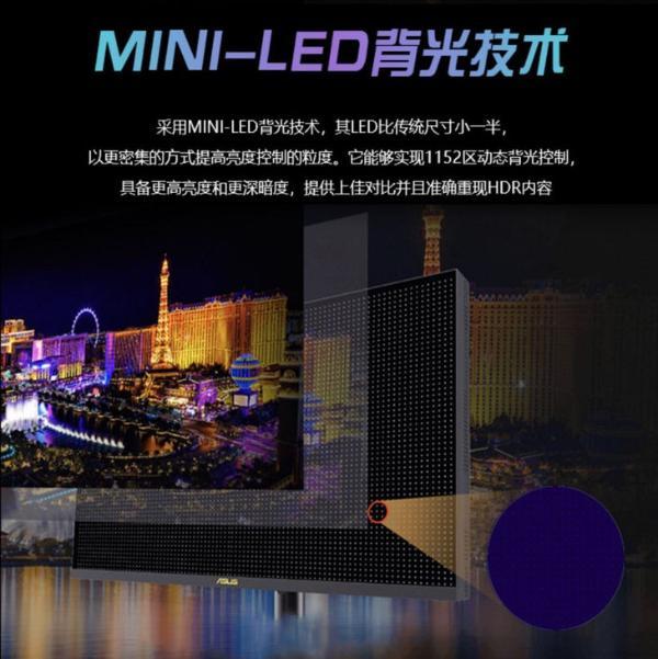 华硕首款miniLED显示器价格泄露 或超过4万