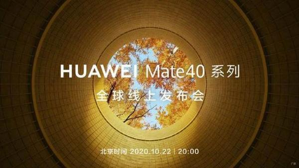 华为Watch GT2保时捷设计将随Mate40一同发布