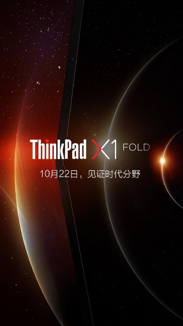 ThinkPad X1 Fold国行即将发布 拥有折叠屏