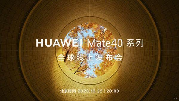 华为 Mate 40系列官方预热,暗示支持90Hz