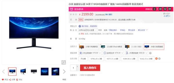 1500R大曲率 小米曲面显示器34英寸2199元