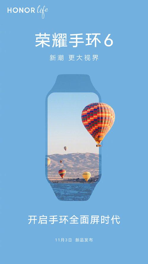 荣耀手环6官宣:11月3日发布,全面屏设计