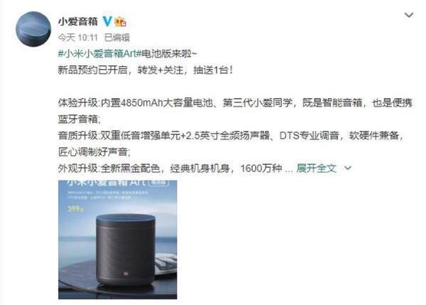 小米推出小爱音箱 Art 电池版 售价399元