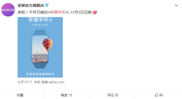 荣耀手环6将于11月3日发布,采用全面屏设计
