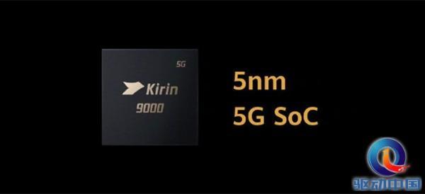 搭载最强芯片麒麟9000 华为Mate40系列国内重磅发布