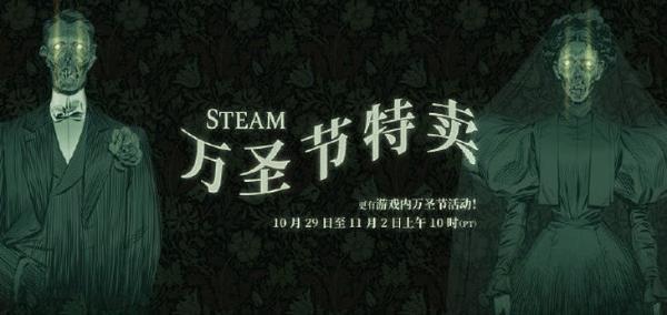 Steam开启万圣节打折活动,死亡搁浅迎来史低价