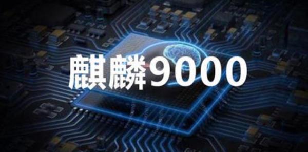 华为Mate40系列首发 麒麟9000系列将于10月22日同台发布