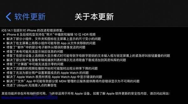 苹果发布iOS 14.1正式版系统更新 加入对iPhone12支持