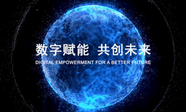 数字赋能共创未来 世界互联网大会·互联网发展论坛乌镇开幕