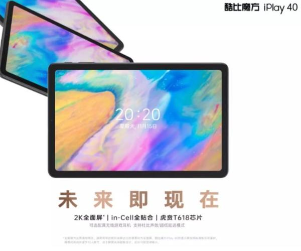 酷比魔方推出虎贲T618处理器平板 2K+双卡双待