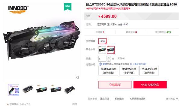 RTX3070推荐:畅享光追游戏还得NVIDIA!